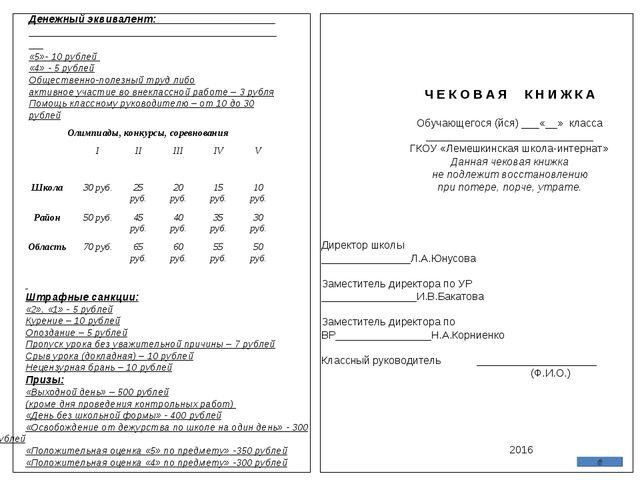 Денежный эквивалент: «5»- 10 рублей «4» - 5 рублей Общественно-полезный труд...