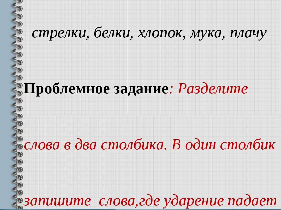 Тема: «Ударение», ( 2 класс). На доске записаны слова: пропасть, замок, круж...