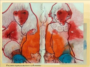 Рисунки португальского художника