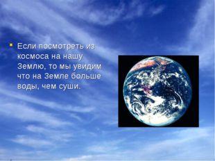 Если посмотреть из космоса на нашу Землю, то мы увидим что на Земле больше во
