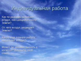 Индивидуальная работа Как по разному называют воздух, находящийся около Земли