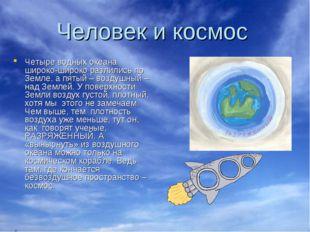 Человек и космос Четыре водных океана широко-широко разлились по Земле, а пят