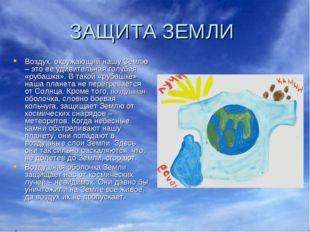 ЗАЩИТА ЗЕМЛИ Воздух, окружающий нашу Землю – это её удивительная голубая «руб