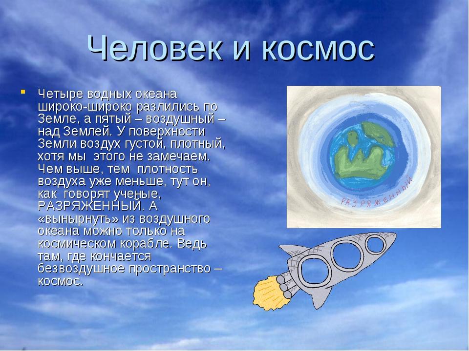 Человек и космос Четыре водных океана широко-широко разлились по Земле, а пят...