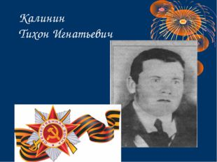 Калинин Тихон Игнатьевич