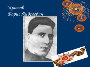 Кротов Борис Андреевич