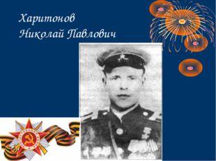 Харитонов Николай Павлович