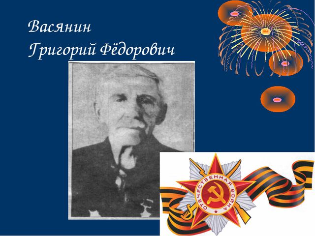 Васянин Григорий Фёдорович