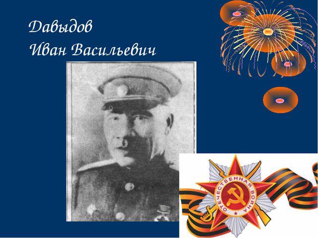 Давыдов Иван Васильевич