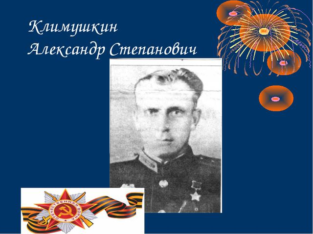 Климушкин Александр Степанович