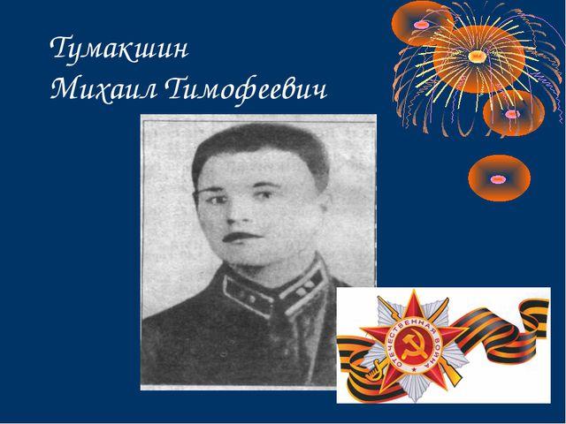 Тумакшин Михаил Тимофеевич