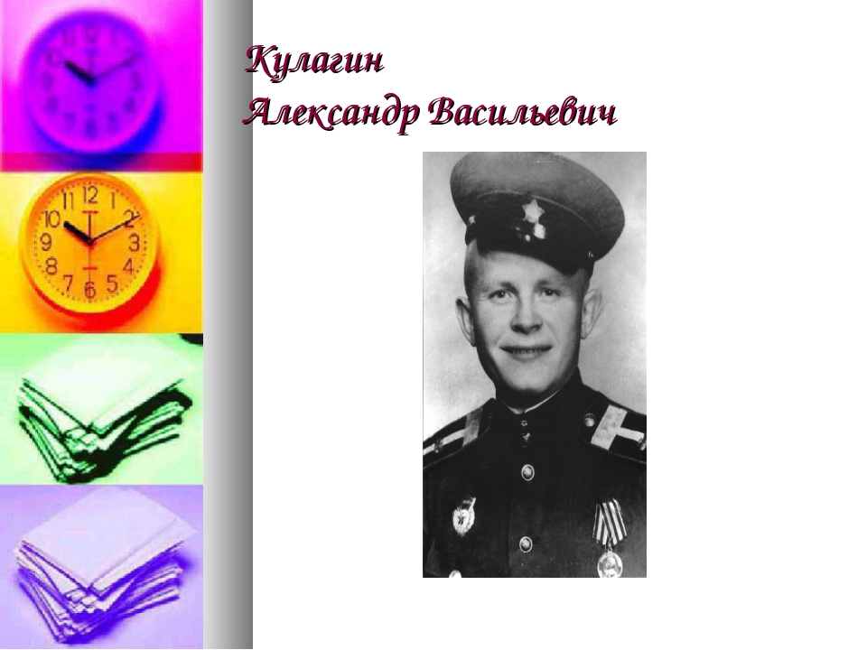Кулагин Александр Васильевич