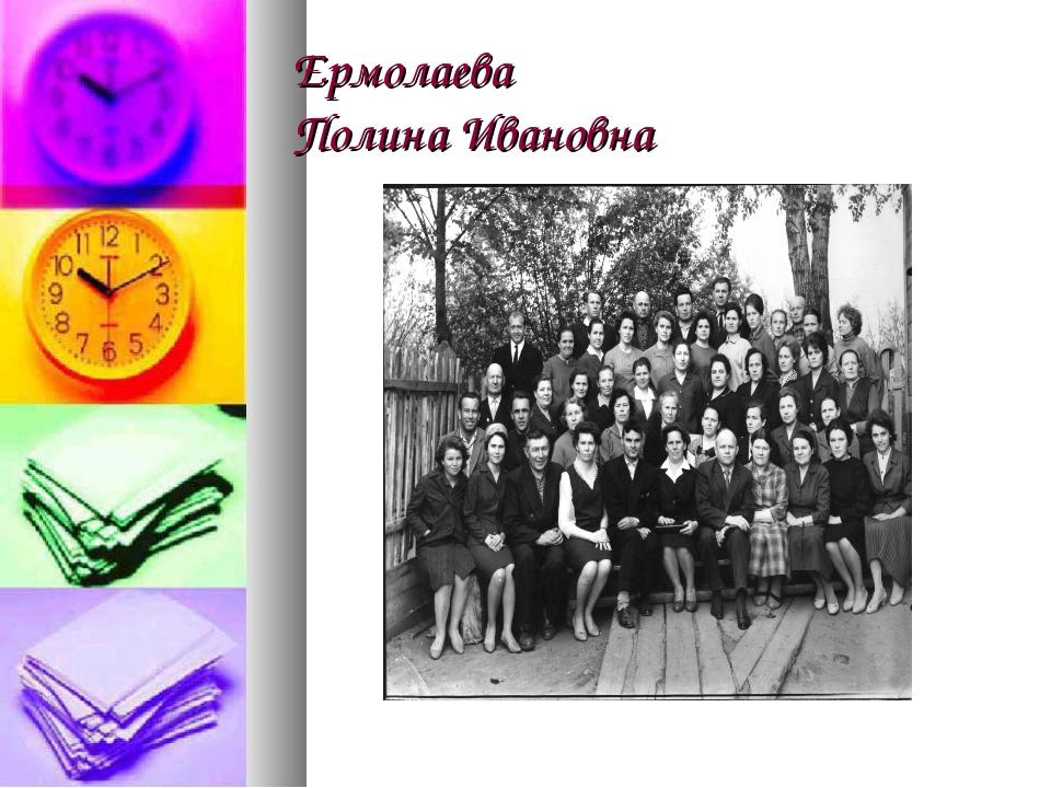 Ермолаева Полина Ивановна