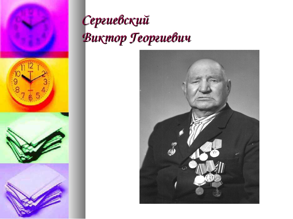 Сергиевский Виктор Георгиевич