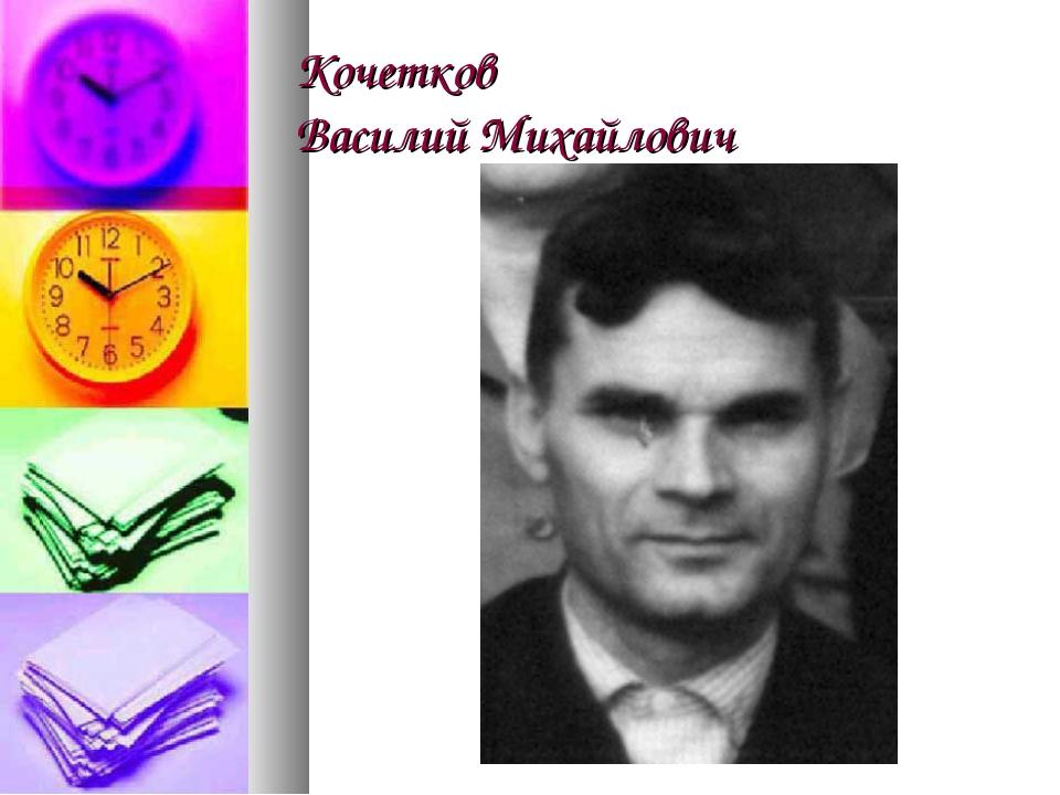 Кочетков Василий Михайлович