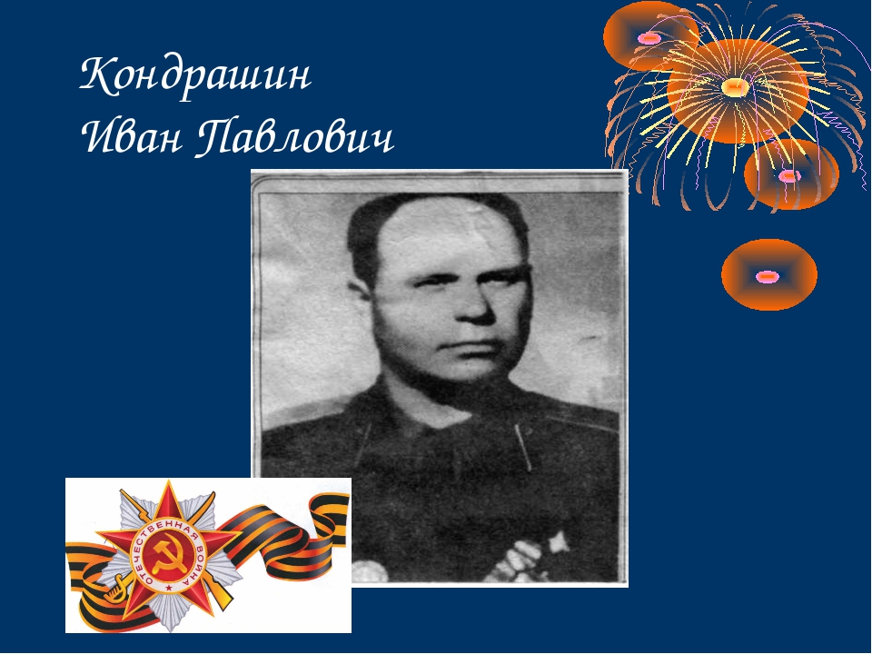 Кондрашин Иван Павлович
