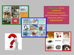 Кроссенс- метод развития коммуникативных, регулятивных умений и навыков рабо