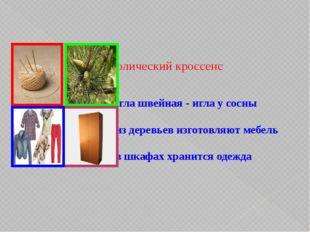 Символический кроссенс 1-2- игла швейная - игла у сосны 2-3 - из деревьев из