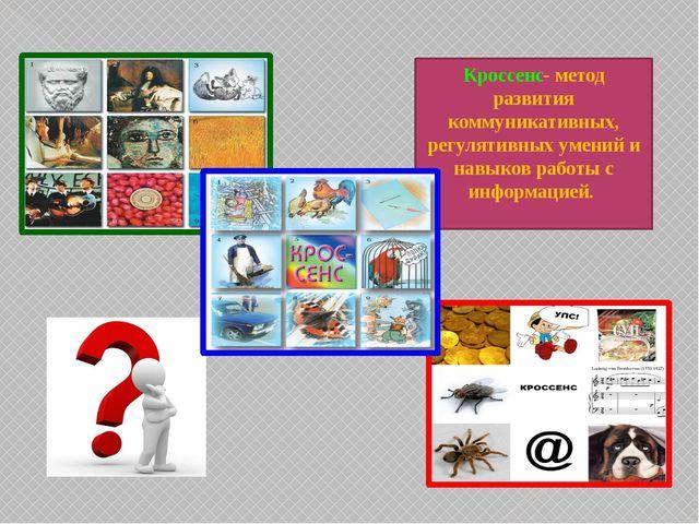 Кроссенс- метод развития коммуникативных, регулятивных умений и навыков рабо...