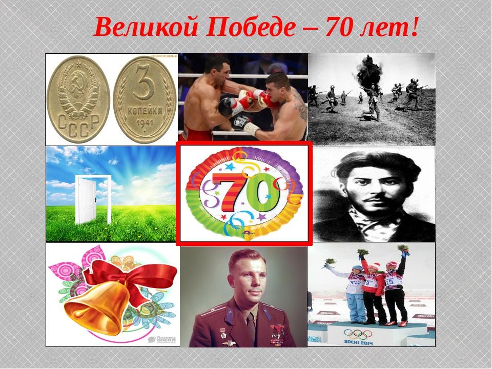 Великой Победе – 70 лет!