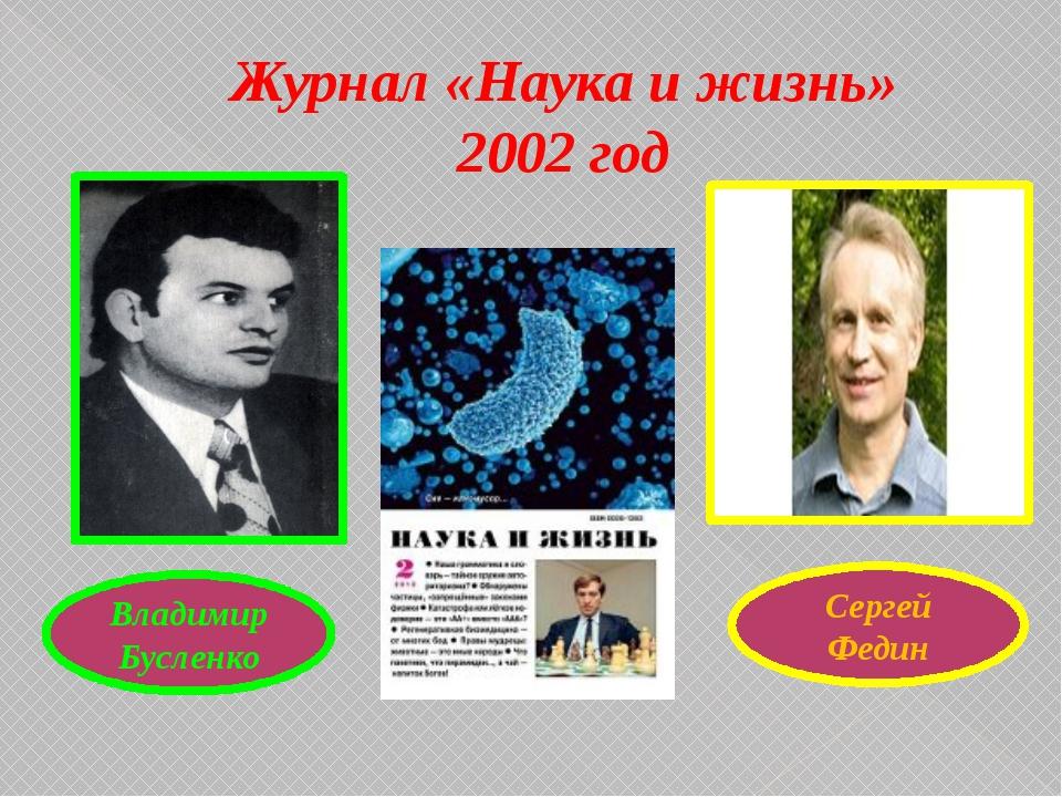 Журнал «Наука и жизнь» 2002 год Сергей Федин Владимир Бусленко