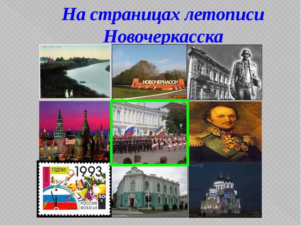 На страницах летописи Новочеркасска