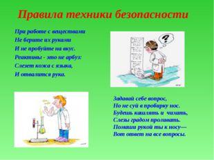 Правила техники безопасности При работе с веществами Не берите их руками И не
