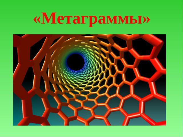 «Метаграммы»