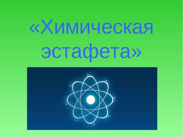 «Химическая эстафета»