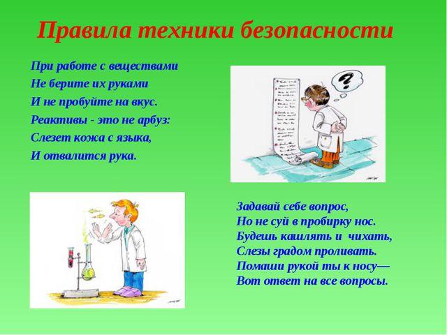 Правила техники безопасности При работе с веществами Не берите их руками И не...