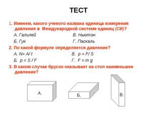 ТЕСТ 1. Именем, какого ученого названа единица измерения давления в Междунаро