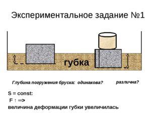 Экспериментальное задание №1 S = const: F ↑ ═> величина деформации губки увел
