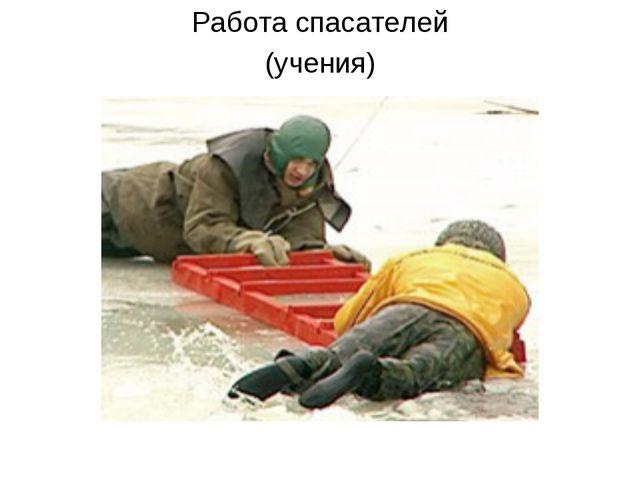 Работа спасателей (учения)