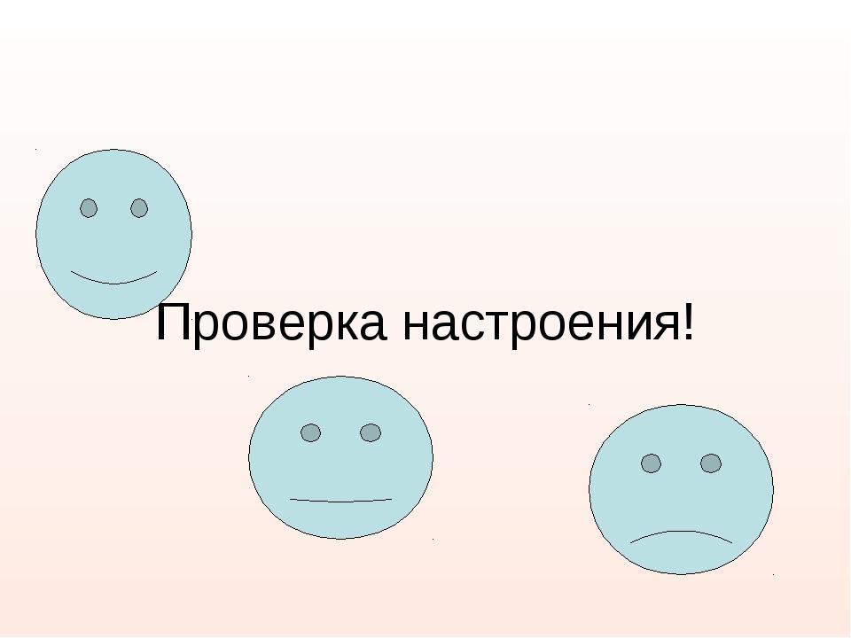 Проверка настроения!