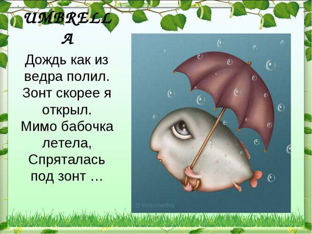 UMBRELLA Дождь как из ведра полил. Зонт скорее я открыл. Мимо бабочка летела,...