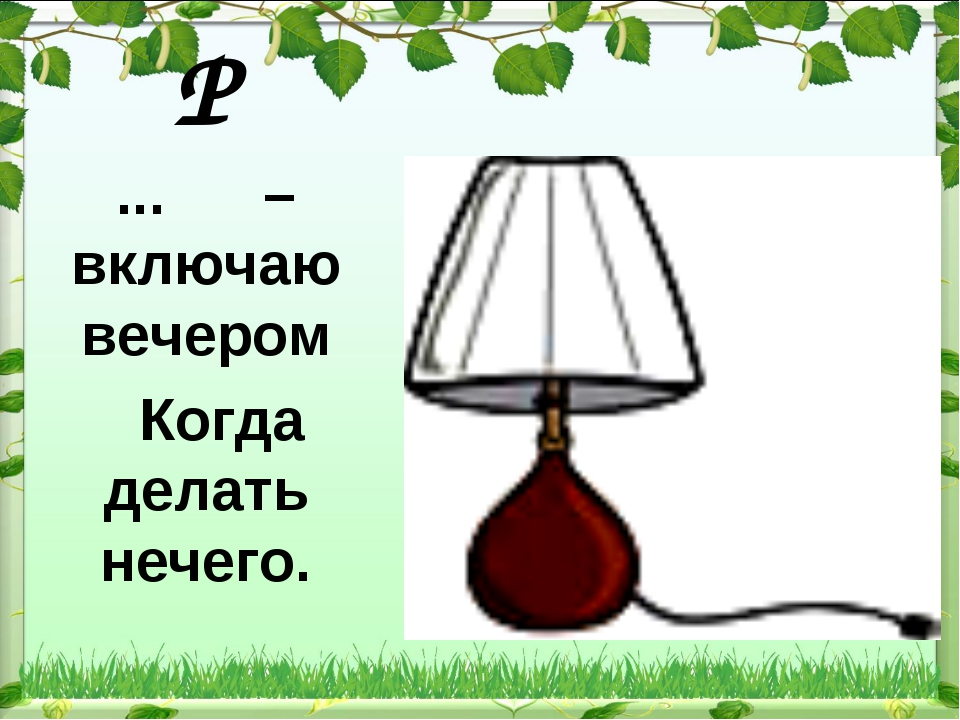 LAMP ... – включаю вечером Когда делать нечего.