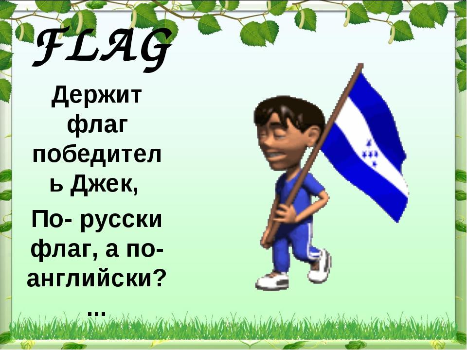 FLAG Держит флаг победитель Джек, По- русски флаг, а по- английски?...