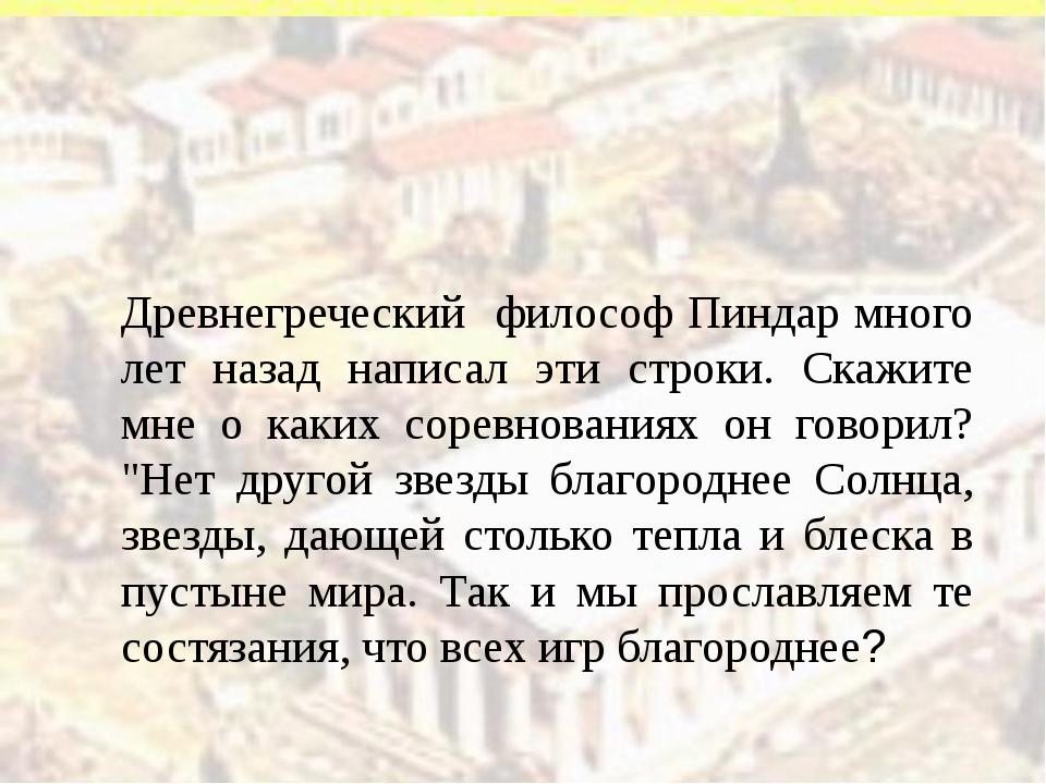 Древнегреческий философ Пиндар много лет назад написал эти строки. Скажите м...