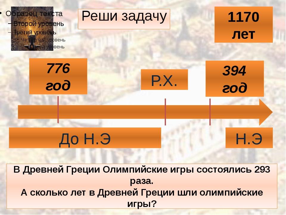 776 год Р.Х. До Н.Э Н.Э 394 год В Древней Греции Олимпийские игры состоялись...