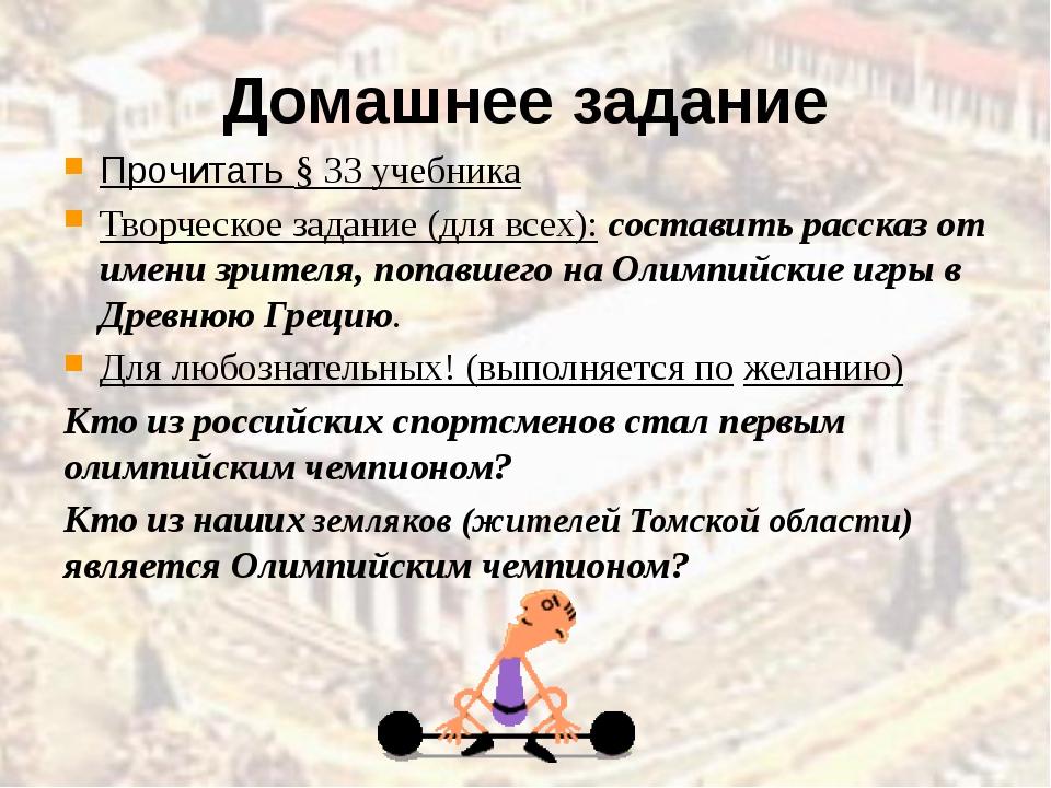 Домашнее задание Прочитать § 33 учебника Творческое задание (для всех): соста...
