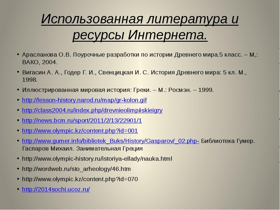 Использованная литература и ресурсы Интернета. Арасланова О.В. Поурочные разр...