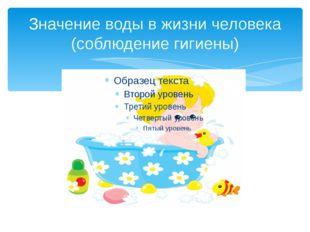 Значение воды в жизни человека (соблюдение гигиены)