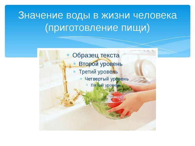 Значение воды в жизни человека (приготовление пищи)