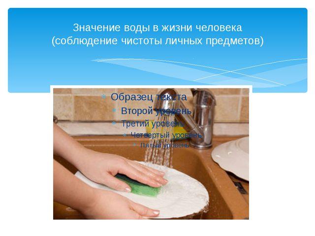 Значение воды в жизни человека (соблюдение чистоты личных предметов)