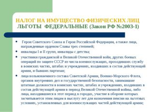 НАЛОГ НА ИМУЩЕСТВО ФИЗИЧЕСКИХ ЛИЦ ЛЬГОТЫ ФЕДЕРАЛЬНЫЕ (Закон РФ №2003-1) Герои
