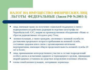 НАЛОГ НА ИМУЩЕСТВО ФИЗИЧЕСКИХ ЛИЦ ЛЬГОТЫ ФЕДЕРАЛЬНЫЕ (Закон РФ №2003-1) лица,