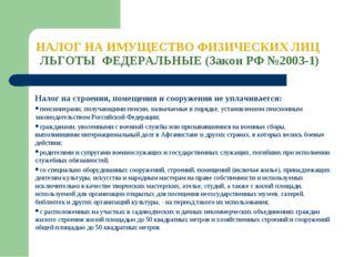 НАЛОГ НА ИМУЩЕСТВО ФИЗИЧЕСКИХ ЛИЦ ЛЬГОТЫ ФЕДЕРАЛЬНЫЕ (Закон РФ №2003-1) Налог