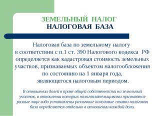 ЗЕМЕЛЬНЫЙ НАЛОГ НАЛОГОВАЯ БАЗА Налоговая база по земельному налогу в соответс