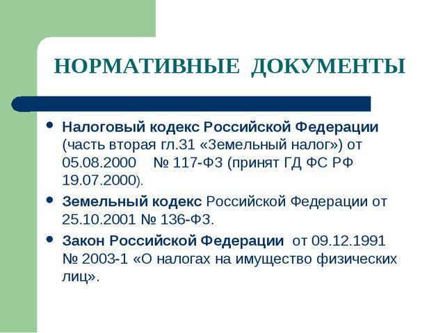 НОРМАТИВНЫЕ ДОКУМЕНТЫ Налоговый кодекс Российской Федерации (часть вторая гл....