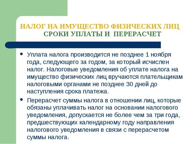 НАЛОГ НА ИМУЩЕСТВО ФИЗИЧЕСКИХ ЛИЦ СРОКИ УПЛАТЫ И ПЕРЕРАСЧЕТ Уплата налога про...